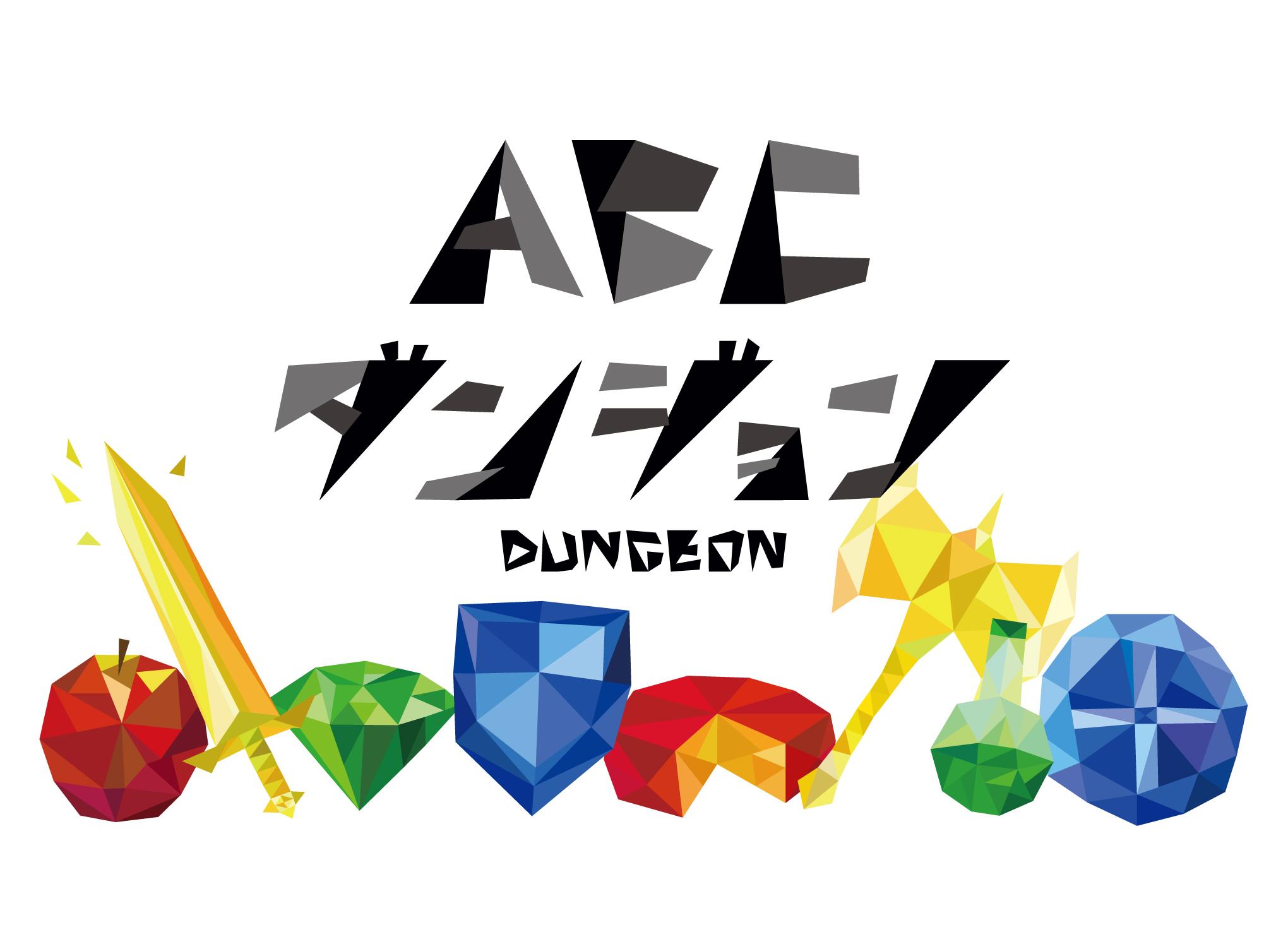 ABCダンジョン